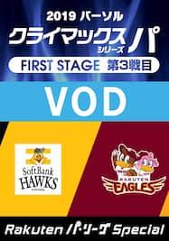 2019/10/7 18:00 ソフトバンク VS 楽天