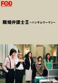離婚弁護士II~ハンサム ウーマン~【FOD】