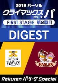 2019/10/6 ソフトバンク VS 楽天