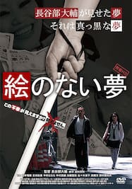 青春H 絵のない夢
