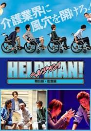ヘルプマン~監査編~