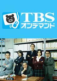 ケイゾク【TBSオンデマンド】