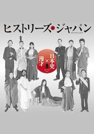 歴史漫才ヒストリーズジャパン2015