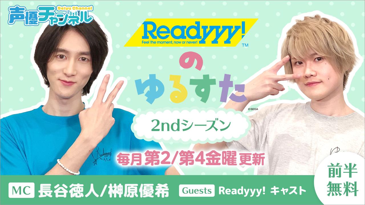Readyyy! の ゆるすた 2ndシーズン