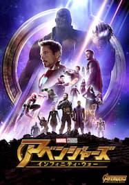 アベンジャーズ/インフィニティ・ウォー 本編