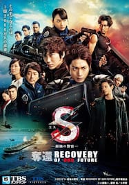 S-最後の警官- 奪還 RECOVERY OF OUR FUTURE【TBSオンデマンド】