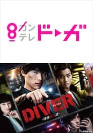 DIVER-特殊潜入班-【カンテレドーガ】