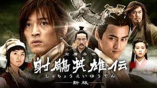 射鵰英雄伝<新版>