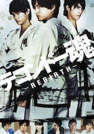 テコンドー魂 ~REBIRTH~
