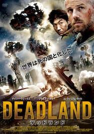 DEADLAND デッドランド
