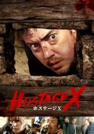 ホステージ X