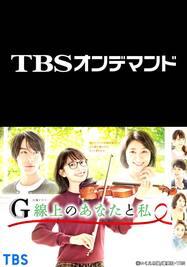 G線上のあなたと私【TBSオンデマンド】