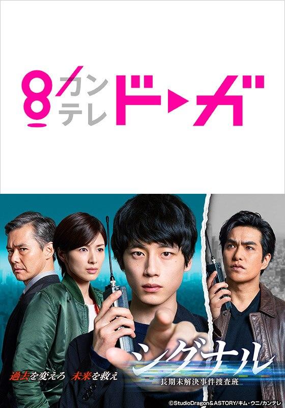 シグナル 長期未解決事件捜査班【FOD】