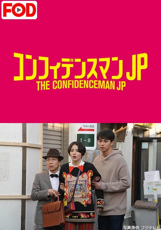コンフィデンスマンJP【FOD】