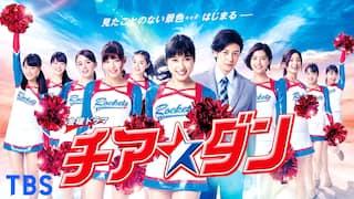 チア☆ダン|毎週(金)22:00放送