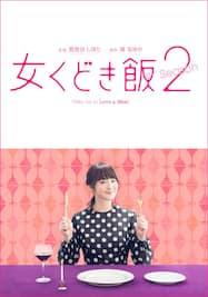 女くどき飯 Season2【MBS】