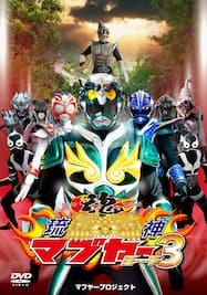 琉神マブヤー3(ミーチ)