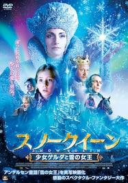 スノー・クイーン 少女ゲルダと雪の女王