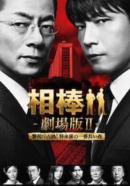 相棒-劇場版II- 警視庁占拠!特命係の一番長い夜
