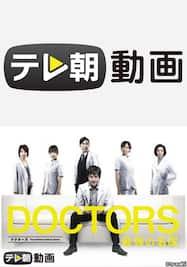 DOCTORS 最強の名医【テレ朝動画】