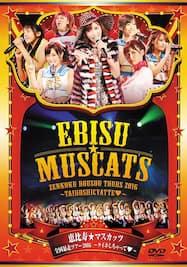 恵比寿★マスカッツ 全国暴走ツアー2016