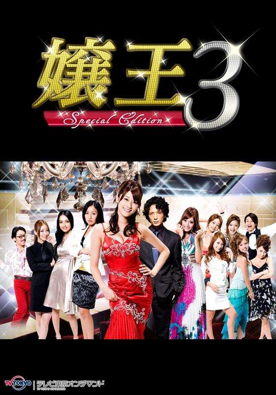 嬢王3~Special Edition~【テレ東OD】