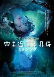 ミッシング/MISSING