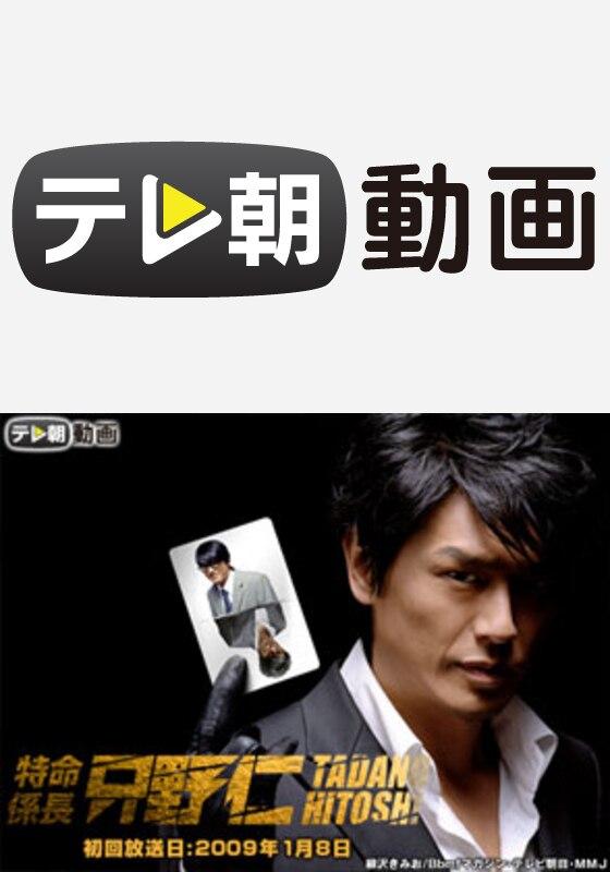 特命係長 只野仁【テレ朝動画】