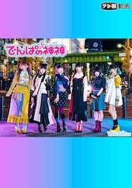 でんぱの神神【テレ朝動画】