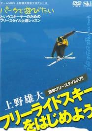 上野雄大 フリーライドスキーをはじめよう