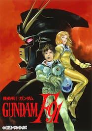 デジタルセル版 『機動戦士ガンダムF91』