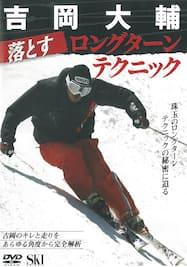 吉岡大輔 落とすロングターンテクニック