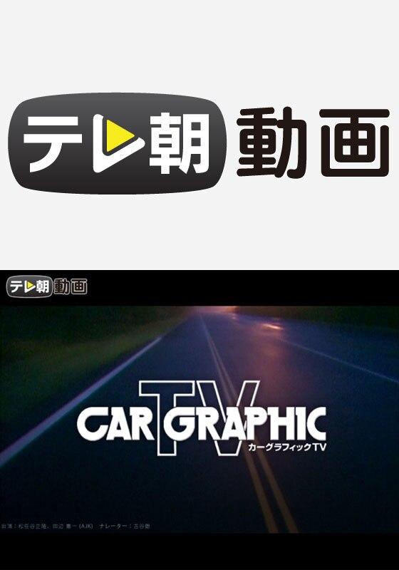 カーグラフィックTV【テレ朝動画】