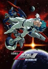 デジタルセル版 『機動戦士Zガンダム III -星の鼓動は愛-』