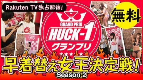 HUCK-1グランプリ シーズン2