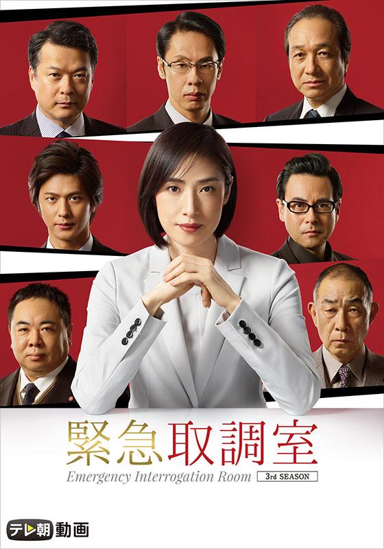 緊急取調室(2019)【テレ朝動画】