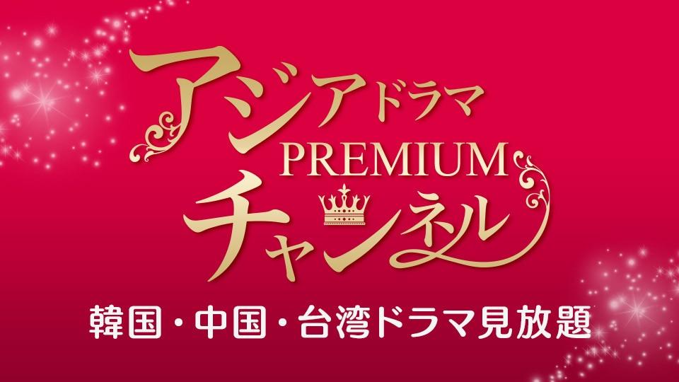 アジアドラマ・プレミアムチャンネルバナー