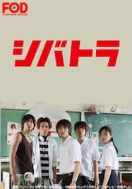 シバトラ~童顔刑事・柴田竹虎~【FOD】