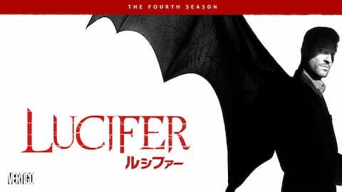 ルシファー/LUCIFER シーズン4