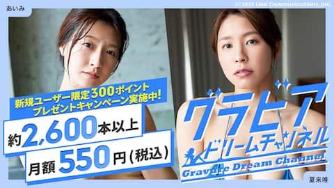 \胸いっぱい!夢いっぱい!/トップグラドルのセクシー動画1,000本以上が見放題!