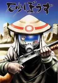 砂ぼうず(DVD版)
