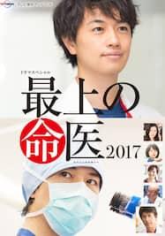 最上の命医 2017【テレ東OD】