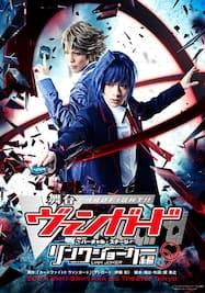 舞台「カードファイト!! ヴァンガード」~バーチャル・ステージ~ リンクジョーカー編