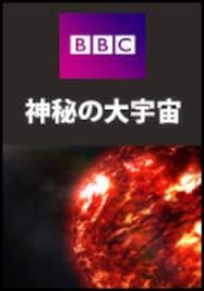 神秘の大宇宙 (日本語吹替版)