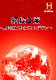 摂氏2度 ~人類滅亡のカウントダウン