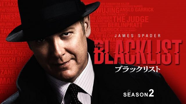 ブラックリスト シーズン2