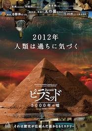 ピラミッド 5000年の嘘 (日本語吹替版)