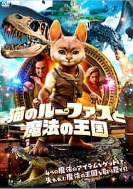 猫のルーファスと魔法の王国