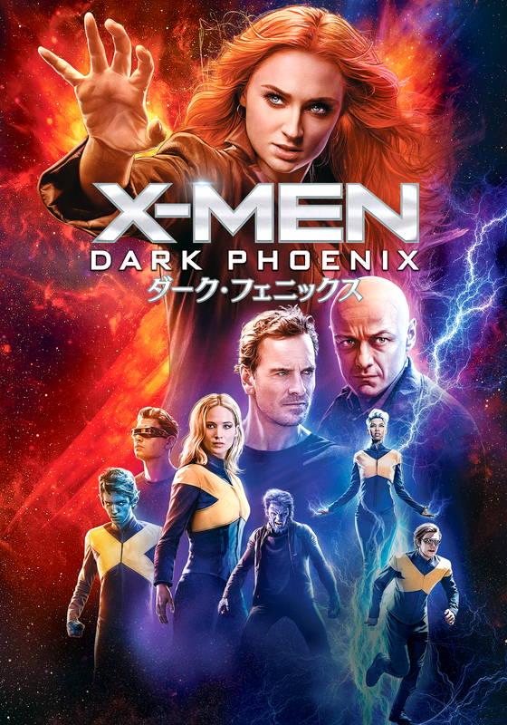 X-MEN: ダーク・フェニックス 本編