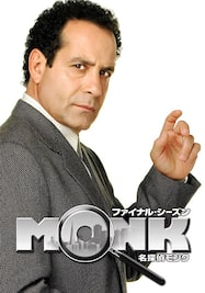 名探偵モンク ファイナル・シーズン
